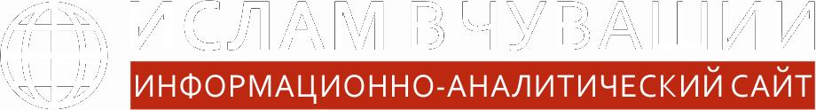 Ислам в Чувашии Logo